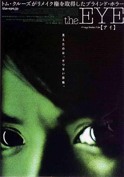 jianguieyethe1 Oxide Pang Chun & Danny Pang   Jiang Gui AKA The Eye (2002)