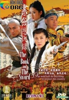ThC6B0-KiE1BABFm-HE1BB93ng-Hoa-The-Book-And-The-Sword-2009