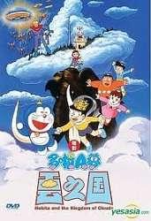 Doraemon - Vương Quốc Trên Mây